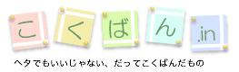 kokuban001.jpg