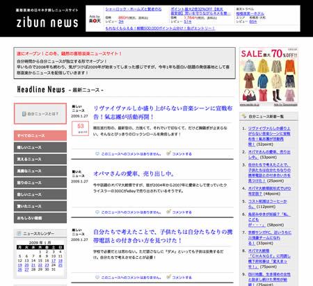 zibun_news