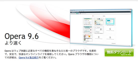 opera_download