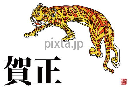 tiger-wa8-3