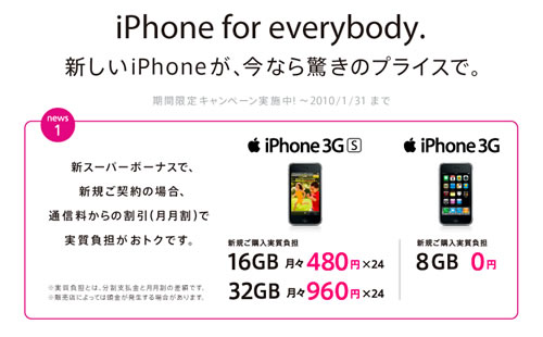 iphone_everybody