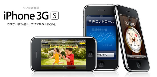 iphone 3GS デビュー!!!