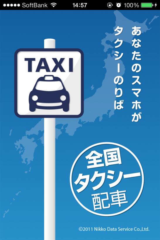 iPhoneのタクシー配車アプリが想像以上だった。