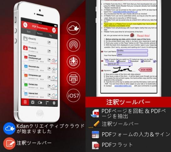 PDF Reader Premium – 注釈,画像, サインと管理