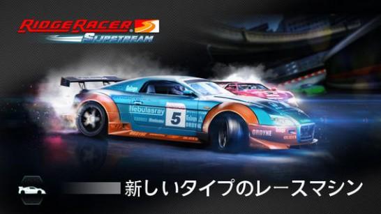 【本日の無料セールアプリ】Ridge Racer Slipstream(3/21UP)