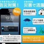 防災速報 -地震,豪雨,津波や自治体からの避難勧告,避難指示等の情報をプッシュ通知-