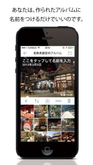 Photti -自動アルバム作成、写真管理アプリ-