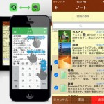 Textever Pro – Evernote ノートをさらに速くとれます。