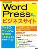【WordPress】スマホ用の条件分岐「is_mobile」