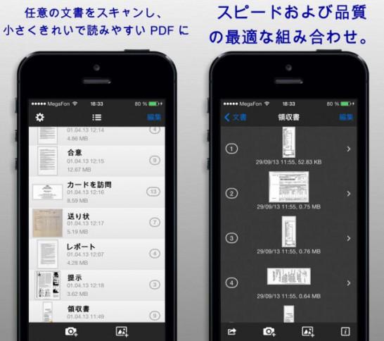 【本日の無料セールアプリ】SharpScan Pro(4/3UP)