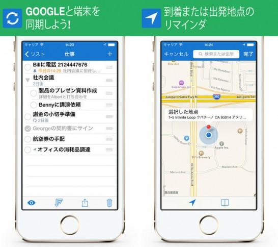 【無料セールアプリ】Moves(4/26UP)#iphone #app #google #task