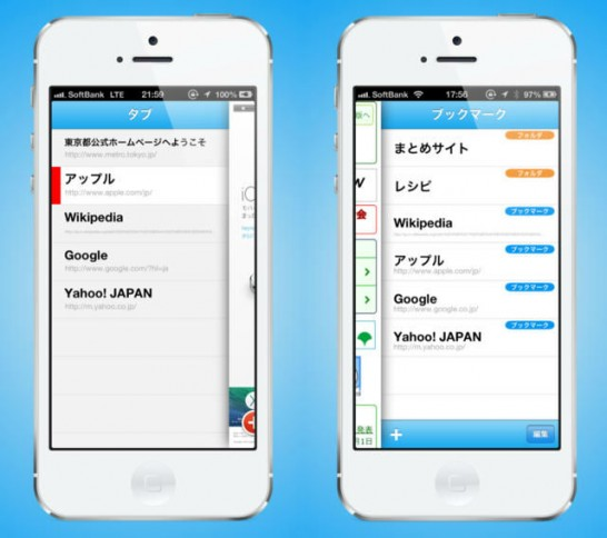 【おすすめ】iPhoneのブラウザアプリは片手で使うものだ!「MIGITE」「HIDARITE」#iphone #browser #app