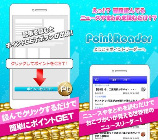 News,2chまとめを読んで貯まる!稼げる!換金できる!ポイントリーダー(Point Reader)