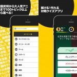 【おすすめ】5分でできる対戦型クイズアプリ!「QuizNow」 #iphone #app #quiznow