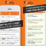 【おすすめ】2ちゃんねるまとめニュースを広告なしで見れるiPhoneアプリ「Romly」#iphone #news #app