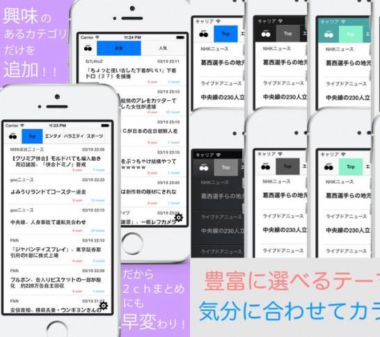 【おすすめ】広告もなくて良いニュースまとめアプリ「さくらんぼちゃんのまとめビューワ」#iphone #news #app