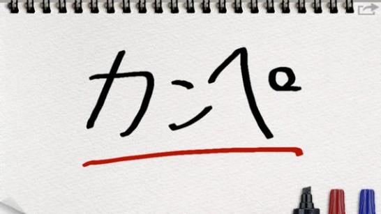 【本日の無料セールアプリ】カンペ(4/1UP)