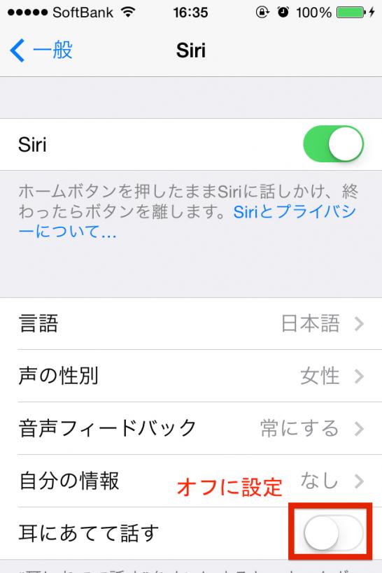 【豆知識】LINEで通話しようとしてる時にSiriが起動するのを防止する