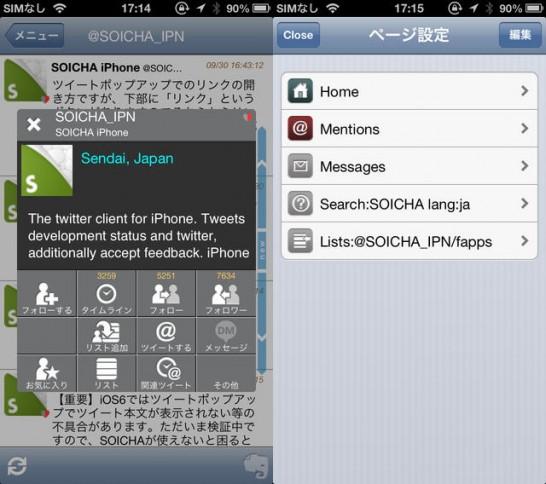SOICHA/j for Twitter