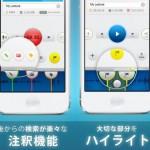 【無料セールアプリ】Recordium 音声レコーダー、ボイスメモ(5/23UP)#iphone