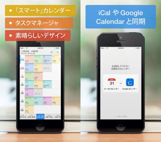 【無料セールアプリ】Calendars 5(5/19UP)#iphone #app #calendar