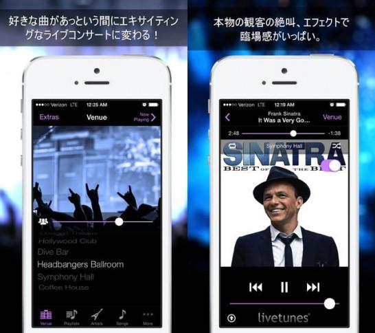 【おすすめ】iPhone内の音楽をLIVE風に!「 LiveTunes」#iphone #app #iTunes