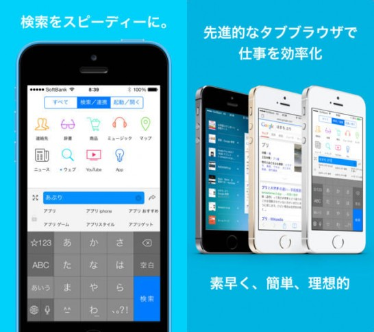 【無料セールアプリ】Seeq+ - 新世代検索ランチャー(5/14UP)#iphone #app #seeq