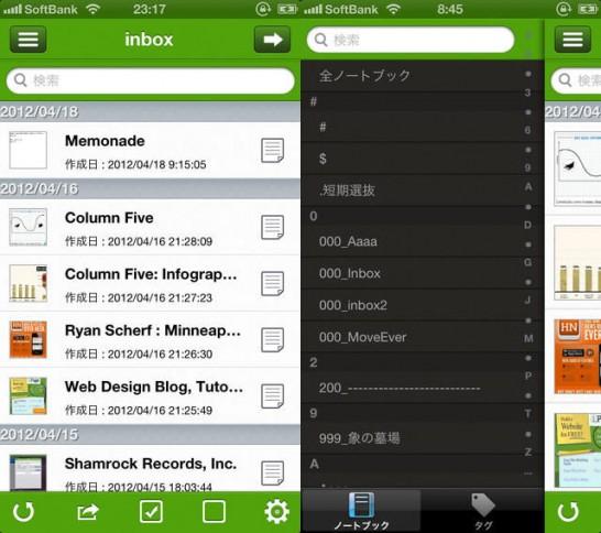 【無料セールアプリ】MoveEver - Evernoteを整理する(6/2UP)#iphone #evernote
