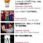 【無料セールアプリ】TEDiSUB - Enjoy TED videos with Subtitles!(6/11UP)#iphone #TED