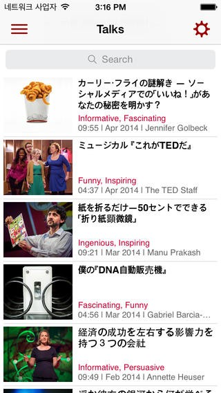 【無料セールアプリ】TEDiSUB - Enjoy TED videos with Subtitles!(6/11UP)#iphone #TED
