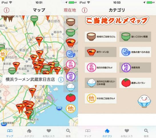 ご当地グルメマップ ~あなたが今いる場所のすぐ近くで地元の名物料理が食べられるお店が見つかる!~